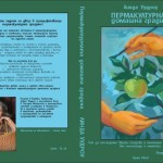 If you are reading this in Australia, and you read Bulgarian…